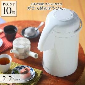 タイガー魔法瓶 エアーポット 「とらーず」 ガラス製まほうびん (2.2L) PNM-H221WU ホワイト まほうびん ポット ガラスまほうびん 日本製 保温 保冷