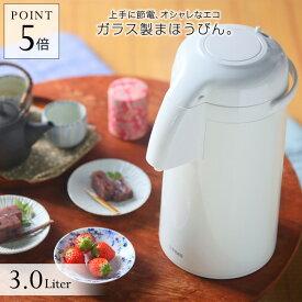 タイガー魔法瓶 エアーポット 「とらーず」 ガラス製まほうびん (3.0L) PNM-H301WU ホワイト まほうびん ポット ガラスまほうびん 日本製 保温 保冷