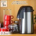 エントリーでポイント5倍 タイガー魔法瓶 エアーポット 「とらーず」 ガラス製まほうびん (2.2L) PNM-T221XA ステンレス まほうびん ポット ガラスまほうびん 日本製 保温 保冷
