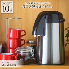 タイガー魔法瓶 エアーポット 「とらーず」 ガラス製まほうびん (2.2L) PNM-T221XA ステンレス まほうびん ポット ガラスまほうびん 日本製 保温 保冷
