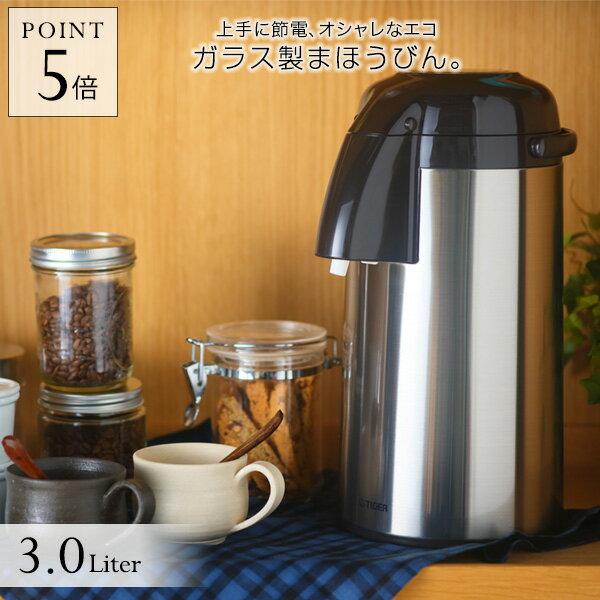 タイガー魔法瓶 エアーポット 「とらーず」 ガラス製まほうびん (3.0L) PNM-T301XA ステンレス まほうびん ポット ガラスまほうびん 日本製 保温 保冷