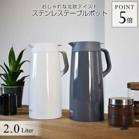 タイガー ステンレスポット 2.0L PWO-A200 魔法瓶 まほうびん ポット おしゃれ 北欧 保温 保冷 大容量