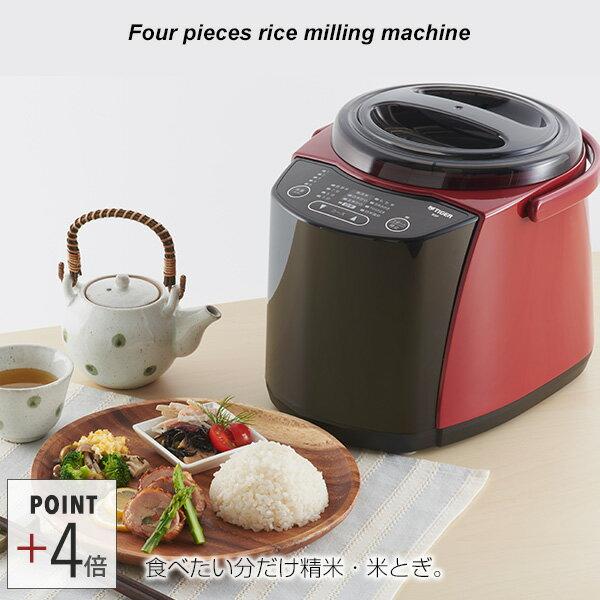 (アウトレット) タイガー魔法瓶 精米器 RSF-A100R レッド タイガー 無洗米 もち米 古米 分つき米 玄米 コンパクト 家庭用 ※箱に傷・日焼け可能性あり
