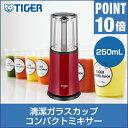 【ポイント10倍】タイガー魔法瓶 コンパクト ミキサー SKR-N250R レッド タイガー ミキサー ジュース スムージー ガラスカップ