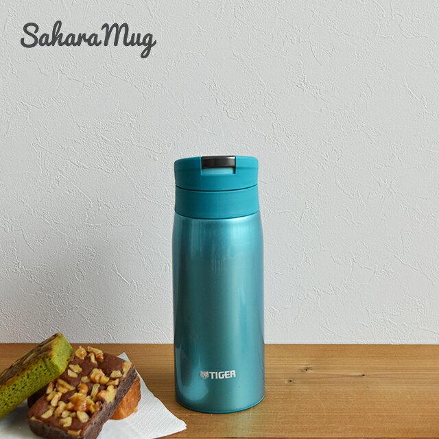 *POINT10倍*タイガー ステンレスボトル MCX-A035AH ホリゾンブルー 水筒 サハラマグ 0.35L 軽量 清潔 保温 保冷 丸洗い なめらか