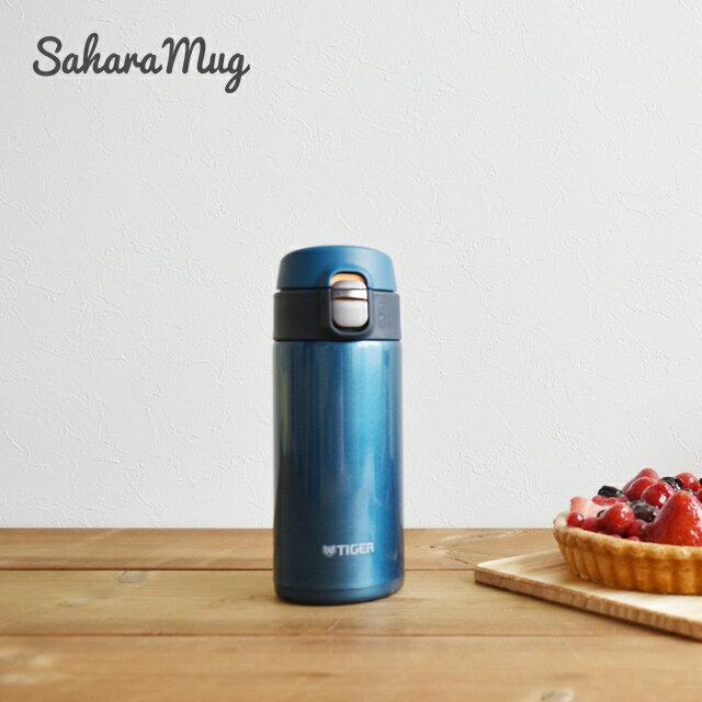 タイガー魔法瓶 ステンレスボトル ワンプッシュ マグ MMJ-A361AM マリンブルー 0.36L 保温 保冷 おしゃれ かわいい 水筒