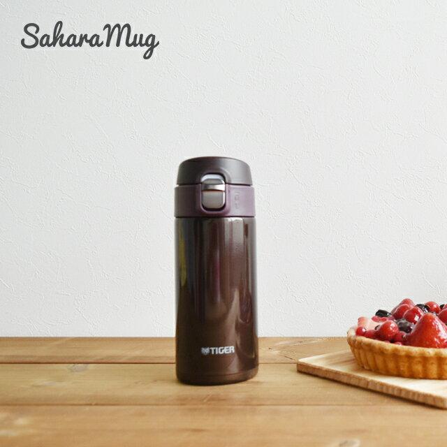 タイガー魔法瓶 ステンレスボトル ワンプッシュ マグ MMJ-A361TC チョコレートブラウン 0.36L 保温 保冷 おしゃれ かわいい 水筒