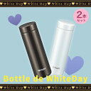 【送料無料】2本セット タイガー魔法瓶 ステンレスボトル 水筒 「サハラマグ」 (0.3L) MMP-G031TV/WW ブラウン スノーホワイト SAHARA...