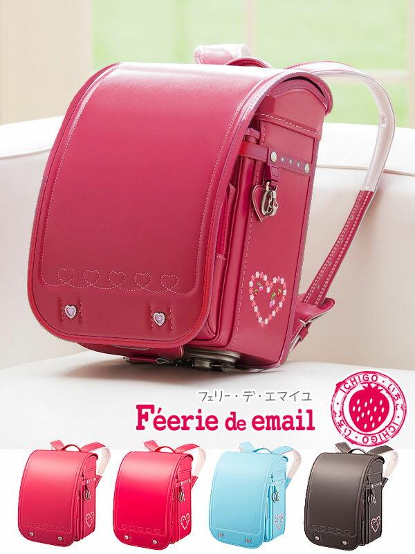 【人気のフィットちゃんランドセル】フェリー・デ・エマイユ いちご Feerie de email * Strawberry * FE-2711 2017年モデル A4クリアファイル・A4バインダー対応 ピンク系 ボルドー サックス