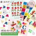【8月24日まで\ポイント10倍キャンペーン/】くまのがっこう ポストカード 10枚 1枚あたり39円(税別) / ハロウィン …