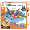 【10月20日限定\エントリー&楽天カード利用でP22倍以上/】ミニオン どきどきクラッシュキューブ{玩具 おもちゃ キ…