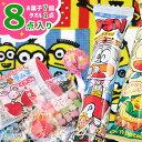 1月15日限定\エントリーでP14倍以上/ミニタオル付 お菓子セット{お菓子 駄菓子 詰め合わせ キャラクター 雑貨 セッ…