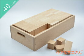 【40mm基尺】40-3 箱入り 直方体80個 立方体20個のセット