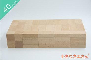 つみき加工製造の「小さな大工さん」の商品立方体20個直方体80個