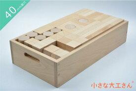 【40mm基尺】40-16 箱入りいろいろな形の積み木が90個入ったセット