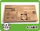 【送料無料】【箱入り積木セット】色んな積み木がたくさん入った積み木セット40ミリ基尺アーチも三角形の積木もセットになっています