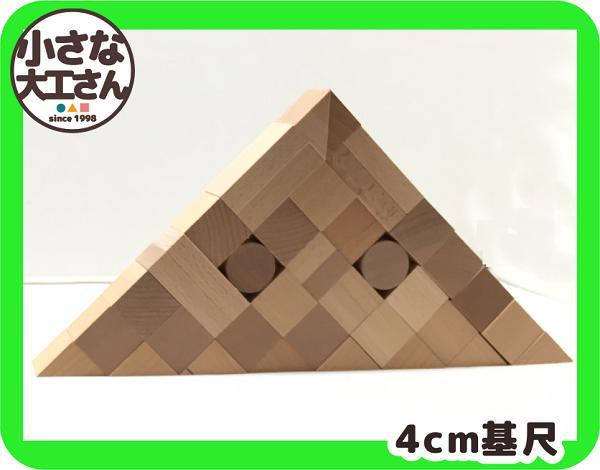 【ちょこっとシリーズ】40ミリ基尺 人気のつみきが色々入ったちょこっとセット 国産積木