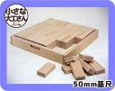 【送料無料でお届け】【箱入り積木セット】 50ミリ基尺ブロック積木セット直方体64個 日本製 白木の積み木