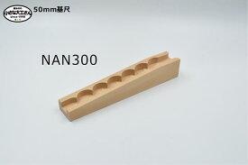 小さな大工さん ビー玉転がしレール なみなみレール ストッパーなし 50ミリ基尺 単品 NAN300