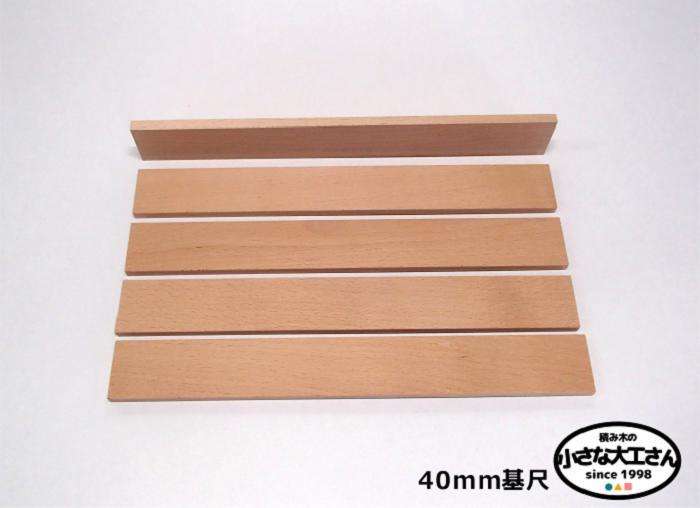 40ミリ基尺 春の期間限定 薄板 40×8×320ミリ 5枚セット