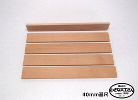 40ミリ基尺 夏の期間限定 薄板 40×8×320ミリ 5枚セット