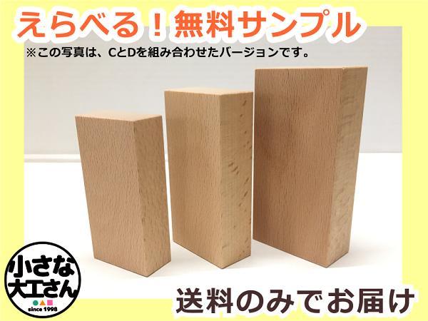 えらべる! 積み木のサンプル 無料サンプル 日本製 白木の積み木 選択項目よりひとつずつお選びください 【送料のみでお届け】40・45・50ミリ基尺