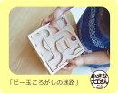 「ビー玉ころがしの迷路」★知育玩具★日本製★箱★迷路★パズル★積み木★