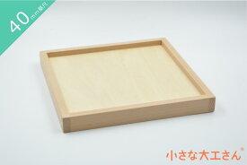 【40mm基尺】40-F用 ふた積み木遊びのトレイにも箱は別売りです