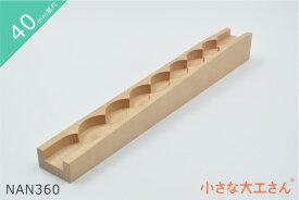 【40mm基尺】NAN360単品商品 レール なみなみストッパーなし