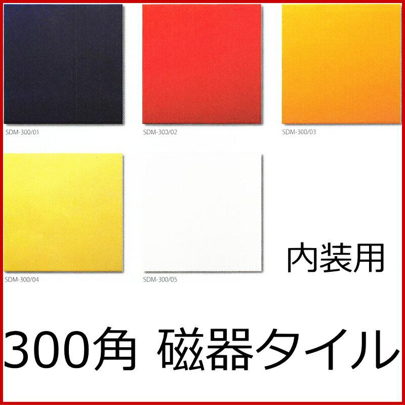 300角 タイル 磁器質 1枚単位の販売 カラーズ 原色系(青紺・赤・オレンジ・黄色・白色)ブライト面浴室(お風呂)、洗面所などの壁や、キッチン カウンター・ トイレ・玄関のリフォームにOK。 床 壁、内装インテリア 建材 雑貨にもお勧め(30センチ)