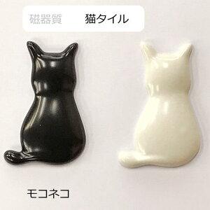猫型タイル モコネコ 磁器質 黒 白 アクセント ステッカー 立体的 雑貨 壁材 建材 ねこ ブラック ホワイト 壁用 タイル 陶器 インテリア