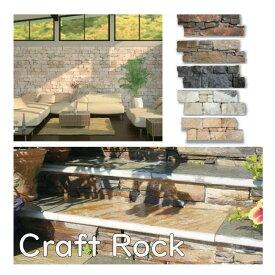 壁用 石貼り 天然石 クラフトロック 500X200 ケース 4枚 販売屋内の壁や階段の蹴上にピッタリ。おしゃれでかっこいい欧州風の石材