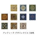 アンティーク デザインタイル 150角 アステカ トルコ・イスラム・ヨーロッパ風(モロッコ風・モロッカン)な磁器絵タイルです。インテリア 壁、床(キッチン カウンター・浴室)のDIYリフォーム、に。モザイクタイル、インテリア雑貨