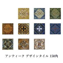 150角デザインタイルアステカイスラム風(昭和レトロ)な磁器絵タイルです。壁、床(キッチンカウンター・テーブル・浴室)のDIYリフォーム、プランター作成にお勧めです。コースター、鍋敷き等、アンティーク・インテリア雑貨としてもOK