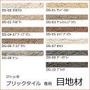 ブリックタイル用 目地材 壁・床用です。白・黒・黄・茶・グレー・黒等の色が選択可能です。レンガ積みにも使用出来、レンガ建築をを美しく仕上げます。ブリックモルタル