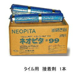 タイル接着剤ネオピタ#99汎用内外床壁用2kg強力接着ボンドブリックタイルモザイクタイル用接着剤
