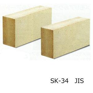 耐火レンガ SK-34 JISサイズ 230x114x65 BBQ ピザ釜 作成に 耐火 れんが 耐火煉瓦 レンガ 東並 耐熱 バーベキュー 窯 ガーデニングに