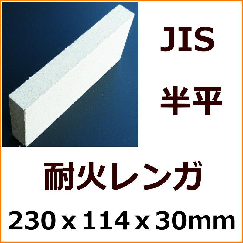 耐火レンガ SK-32 JISサイズ 半平(半ペイ)薄い 230x114x30 ピザ釜などの作成に 耐火 れんが 耐火煉瓦 レンガ 東並 耐熱 バーベキュー 窯 ガーデニングに