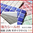 モザイクタイル シール シート販売。かわいい25角・磁器質。おしゃれなアンティーク、レトロモダン風。キッチンカウンター・玄関・テーブル・洗面所の壁のDIYリフォ...