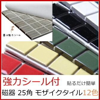 モザイクタイル シール シート販売。おしゃれなアンティーク、レトロモダン風。キッチンカウンター・玄関・テーブル・洗面所の壁のDIYリフォームにOK(モザイクタイル シート)(モザイクタイル キッチン)。簡単貼り付け・日本製・美濃焼・耐熱・防水・はるちゃん