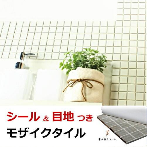 モザイクタイル シール シート販売。25角 白ブライト 艶あり。おしゃれなアンティーク、レトロモダンデザイン風 目地付。キッチンカウンター・テーブル・洗面所の壁のDIYリフォームにOK(賃貸用に簡単剥がせる)簡単貼り付け・日本製・美濃焼・耐熱・防水・磁器質