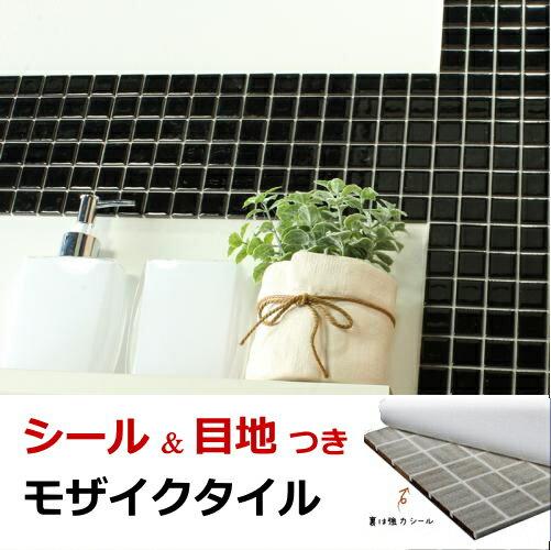 モザイクタイル シール シート販売。25角 黒色 ブラック 艶あり。おしゃれなアンティーク、レトロモダンデザイン風 目地付。キッチンカウンター・テーブル・洗面所の壁のDIYリフォームにOK(賃貸用に簡単剥がせる)簡単貼り付け・日本製・美濃焼・耐熱・防水・磁器質