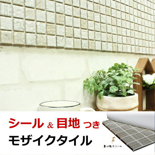モザイクタイル シール シート販売。25角 大理石調 白アイボリーミックス 艶あり。おしゃれなアンティーク、レトロモダンミックスデザイン風 目地付。キッチンカウンター・テーブル・洗面所の壁のDIYリフォームにOK(簡単剥がせる)・美濃焼・耐熱・防水・磁器質