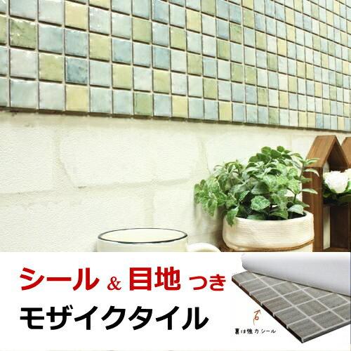 モザイクタイル シール シート販売。25角 大理石調 青緑・ブルーグリーン 艶あり。おしゃれなアンティーク、レトロモダンミックスデザイン風 目地付。キッチンカウンター・テーブル・洗面所の壁のDIYリフォームにOK(簡単剥がせる)・美濃焼・耐熱・防水・磁器質