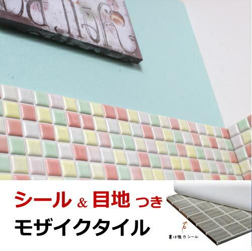モザイクタイル シール シート販売。25角 カラフルミックスデザイン。おしゃれなアンティーク、かわいいモダンデザイン風 目地付。キッチンカウンター・テーブル・洗面所の壁のDIYリフォームにOK(剥がせる)簡単貼り付け・美濃焼・耐熱・防水・磁器質・黄・緑・ピンク