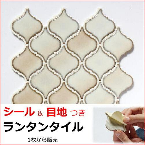 ランタンタイル シール 1枚から販売。レトロアイボリー 艶あり。モロッコ風・モロッカン・おしゃれなアンティークデザイン、レトロモダン風 目地付。キッチンカウンター・テーブル・洗面所の壁のDIYリフォームにOK・美濃焼・耐熱・防水・磁器質
