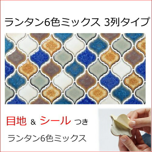 ランタンタイル シール 6色ミックス。5列タイプ 艶あり。モロッコ風・モロッカン・おしゃれなアンティークデザイン、レトロモダン風 目地付。キッチンカウンター・テーブル・洗面所の壁のDIYリフォームにOK 美濃焼・耐熱・防水・磁器質