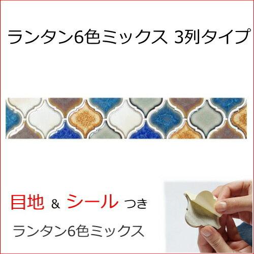ランタンタイル シール 6色ミックス。1列タイプ 艶あり。モロッコ風・モロッカン・おしゃれなアンティークデザイン、レトロモダン風 目地付。キッチンカウンター・テーブル・洗面所の壁のDIYリフォームにOK 美濃焼・耐熱・防水・磁器質