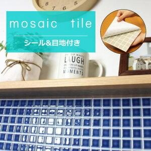モザイクタイル シール シート販売。25角 青色 ブルー 艶あり。おしゃれなアンティーク、レトロモダン風 目地付。キッチンカウンター・テーブル・洗面所の壁のDIYリフォームにOK(賃貸