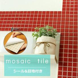 モザイクタイル シール シート販売。25角 赤・朱色 レッド 艶あり。おしゃれなアンティーク、レトロモダンデザイン風 目地付。キッチンカウンター・テーブル・洗面所の壁のDIYリフォームにOK(賃貸用に簡単剥がせる)簡単貼り付け・日本製・美濃焼・耐熱・防水・磁器質